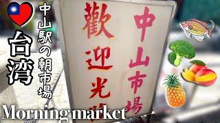 【台湾】創業104年‼️中山駅の朝市場に買出しと鼎泰豊の小籠包お持帰り