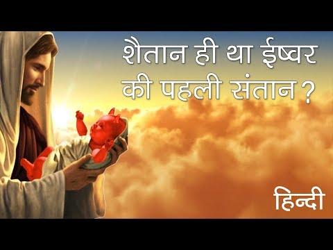 Download शैतान ही था ईश्वर की पहली संतान   True Story of Lucifer The Fallen Angel in Hindi Mp4 HD Video and MP3