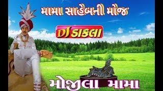 Mama Na Dakla Gujarati Mataji No Mandvo Mojila Mama Na Dakla Dj.