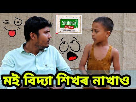 মই বিদ্যা শিখৰ নাখাও,Telsura Comedy Video,Assamese Comedy