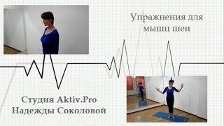 Упражнения для мышц шеи. Осанка.  Фитнес дома.