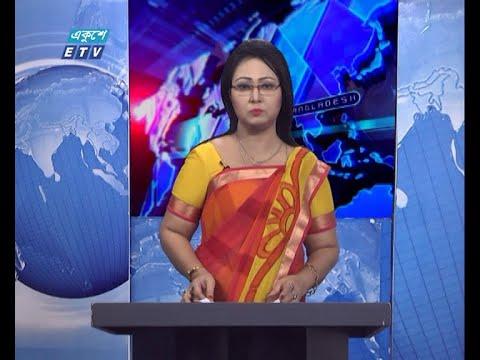 01 AM News || রাত ০১টার সংবাদ || 25 February 2021 || ETV News
