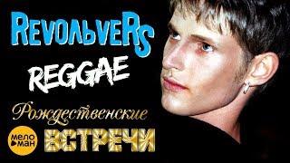 RevoЛЬveRS - Регги / Reggae / Рождественские встречи Аллы Пугачёвой / Live Show 2002