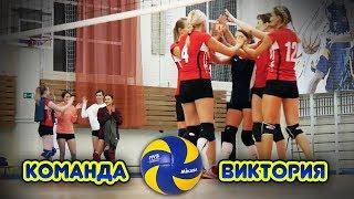 Женская команда по волейболу - «Виктория»