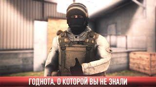 ГОДНОТА, О КОТОРОЙ ТЫ НЕ ЗНАЛ - Standoff 2