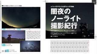 実録!4K撮影セミナー ~SONY α7S+ATOMOS SHOGUN~