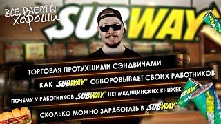Как Subway обворовывает сотрудников. Торговля тухлыми сэндвичами в Subway. Сколько платят в Сабвей.
