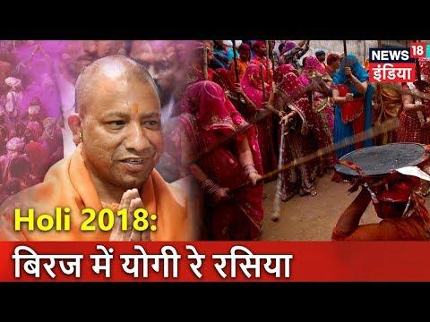 Holi 2018: CM Yogi की इस साल की होली मथुरा में | बिरज में योगी रे रसिया | News18 India