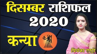 KANYA Rashi - VIRGO Predictions for DECEMBER - 2020 Rashifal | Monthly Horoscope | Priyanka Astro - Download this Video in MP3, M4A, WEBM, MP4, 3GP