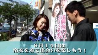2011年8月14日の婚活は浴衣で★エクシオ浴衣DAY♪ - YouTube