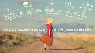 Как Дешево Путешествовать за Границу? Путешествия по Европе и миру намного дешевле!