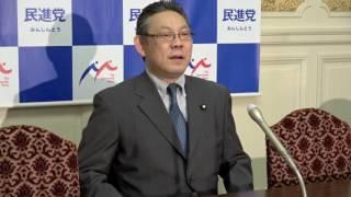 民進党・小川参院幹事長会見2016年12月13日