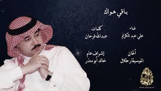 تحميل اغاني مجانا علي عبد الكريم - باقي هواك