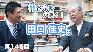 第146回 田口佳史氏:怒濤の出版ラッシュ!田口佳史先生の著書をご紹介!