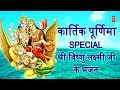 कार्तिक पूर्णिमा Special l Shree Vishnu Lakshmi Ji Ke Bhajan I Kartik Purnima 2018 I Best Collection