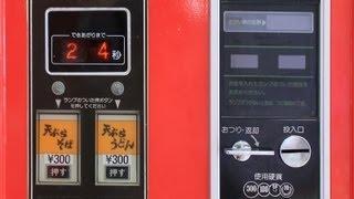 レア!真っ赤な富士電機めん類自販機! パチンコPaPa新原店