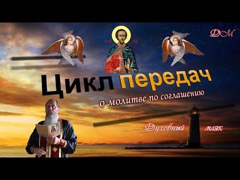 Молитва по соглашению. Авраамий Болгарский