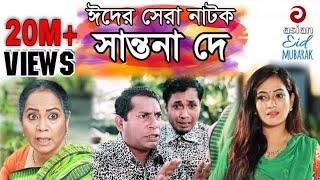 Shantona De Full EP   সান্তনা দে   Eid Drama 2018   AdiBasi Mizan   Mosharraf Karim   Nadia   Anny