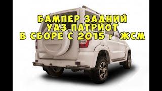 Бампер задний УАЗ Патриот в сборе (с 2015 г.) ЖСМ от компании УАЗ Детали - магазин запчастей и тюнинга на УАЗ - видео