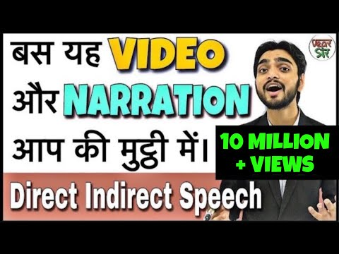 Narration in Hindi | Direct and Indirect Speech in English | Narration Change/Rules for SSC CGL