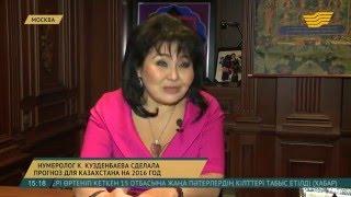Прогноз для Казахстана на 2016 год от нумеролога Клары Кузденбаевой