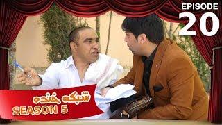 Shabake Khanda - Season 5 - Episode 20