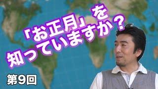 第09回 「お正月」を知っていますか?〜季節感を大切に!〜