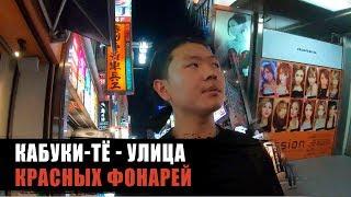 Кабуки-тё - улица Красных фонарей | 18+