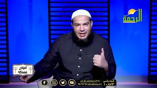 تعظيم السنة برنامج أمراض مهلكة مع فضيلة الشيخ أحمد جلال