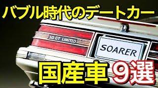 【昭和】バブル時代の国産車デートカー9選 女性にモテるために車を買ったあの頃 - YouTube