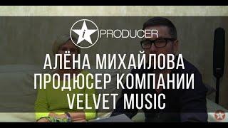 IPRODUCER - Алёна Михайлова продюсер компании VELVET MUSIC