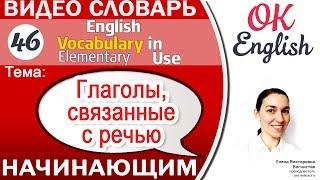 """Тема 46 """"Говорить"""" на английском: say, tell, speak, ask, answer, reply   OK English"""