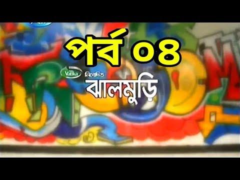 jhal muri bangla natok part 04