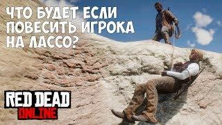 ЧТО БУДЕТ ЕСЛИ ПОВЕСИТЬ ИГРОКА НА ЛАССО - RED DEAD ONLINE