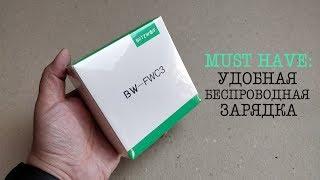 BlitzWolf BW-FWC3. БЕСПРОВОДНАЯ зарядка для смартфонов, стоит ли покупать. БЫСТРЫЙ ОБЗОР.