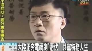 潛伏蔣介石身邊15年 共黨女特務今93歲
