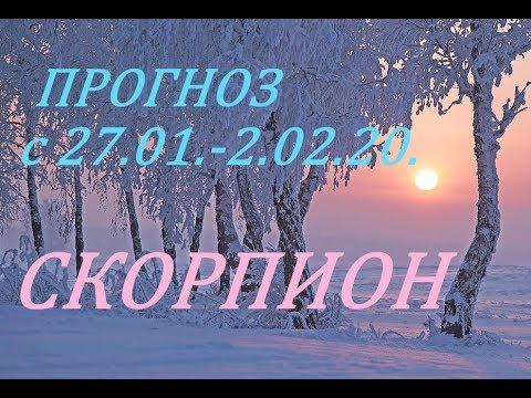 СКОРПИОН. ПРОГНОЗ на НЕДЕЛЮ. с 27.01.- 02.02.20. +СЮРПРИЗ.