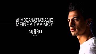 Δήμος Αναστασιάδης - Μείνε Δίπλα Μου   Dimos Anastasiadis - Meine Dipla Mou - Official Audio Release