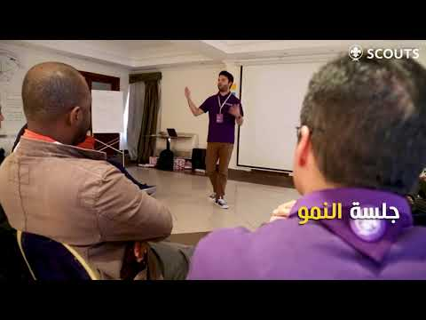 جانب من أجواء وفعاليات تدريب المستشارين للمنظمة العالمية للحركة الكشفية في نسخته السادسة