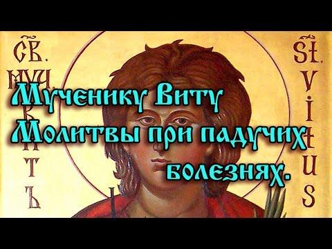 64.Мученику Виту.  Молитвы при падучих болезнях (эпилепсии).