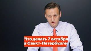 Что делать 7 октября в Санкт-Петербурге