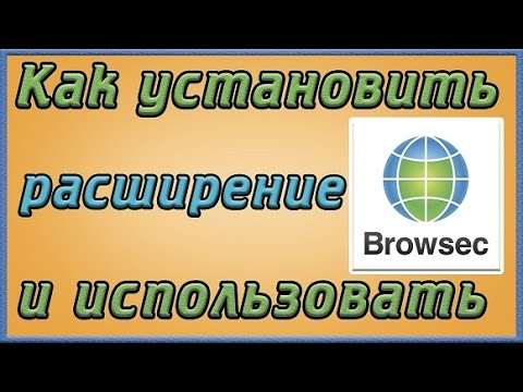 Смена IP Browsec VPN
