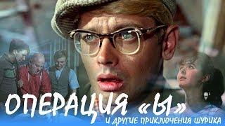 Операция «Ы» и другие приключения Шурика с русскими субтитрами