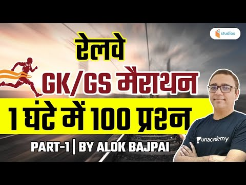 All Railway Exams | GK/GS by Alok Bajpai | 100 Questions (Part-1)