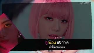 [Karaoke/Thaisub] BLACKPINK - DDU DU DDU DU (뚜두뚜두) MV