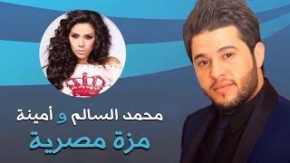 مازيكا محمد السالم وامينة - مزة مصرية (النسخة الأصلية) | 2014 | Mohamed Alsalim and Amina - Mozza Masrya تحميل MP3
