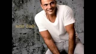 اغاني طرب MP3 Amr Diab...Mally Einaya   عمرو دياب...مالي عينيا تحميل MP3