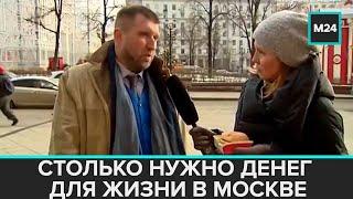 Столько нужно денег для комфортной жизни в Москве - Москва 24