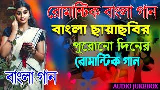 Bangla Romantic Gaan Old Banala Song | Romantic Bengali Old Nonstop Song | Kumar Sanu 2021