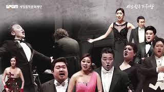 세일 한국가곡의 밤